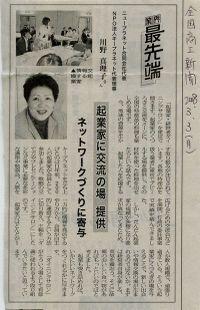 20080303shoko400