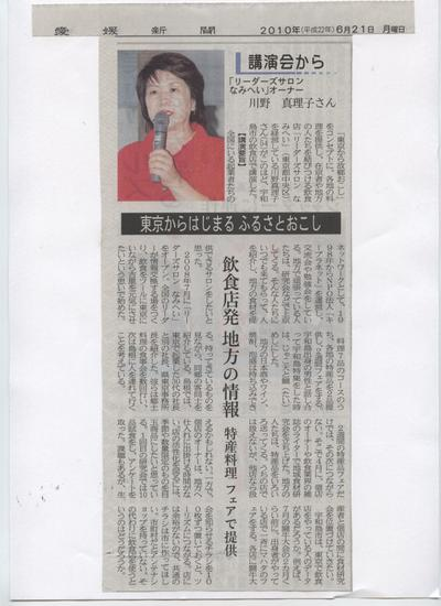 20100621_3